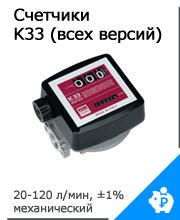 Счетчики К33
