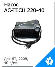 Насос AC-TECH 40