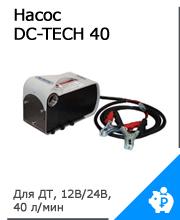 Насос DC-TECH 40