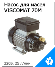 Насос для масел VISCOMAT 70M