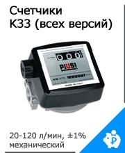 Счётчик K33