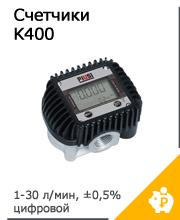 Счётчик K400