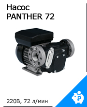 Насос Panther 72