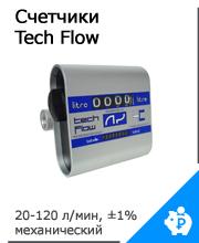 Счётчик Tech Flow