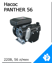 Насос Panther 56