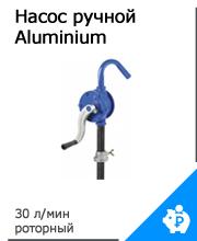 Насос Aluminium
