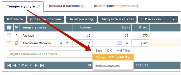 Автоматическая конвертация цен