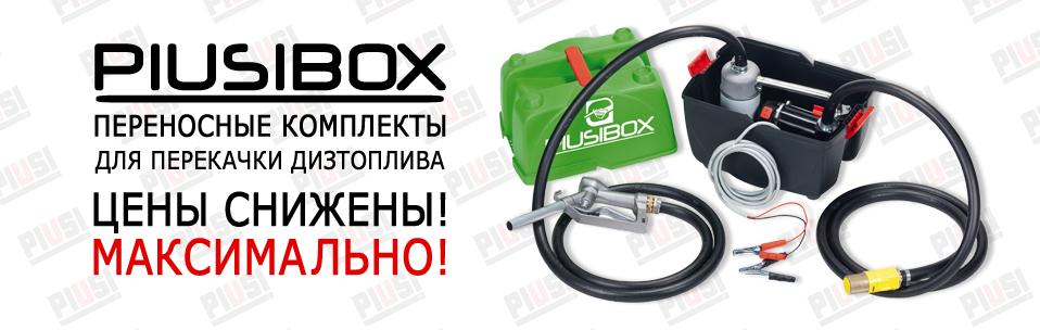 Купи свой PIUSIBOX по максимально низкой цене