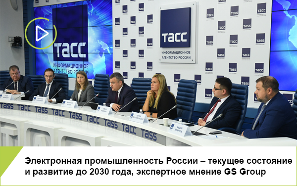 Стратегия развития электронной промышленности России на период до 2030 года
