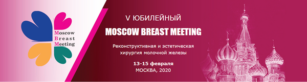 MOSCOW BREAST MEETING