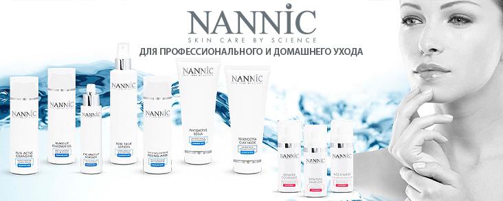 Nannic - для профессионального и домашнего ухода