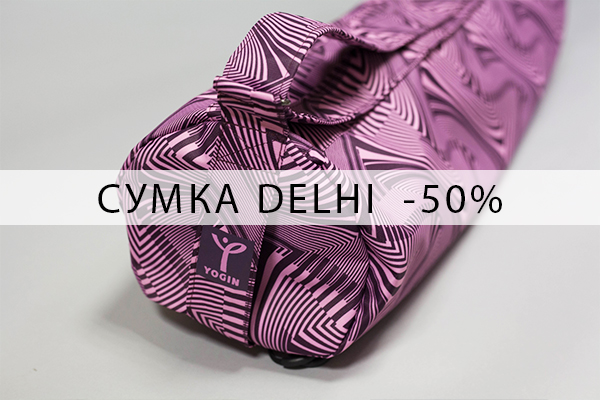 Сумка для коврика Delhi