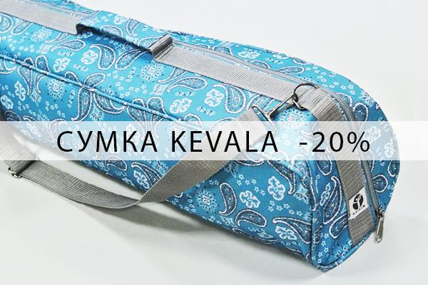 Сумка для коврика Kevala