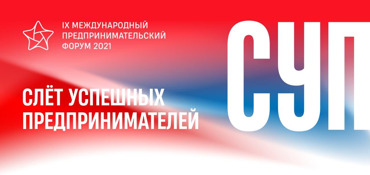 Форум СУП